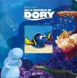 Alla Ricerca di Dory. Magie Cartonate - Walt Disney