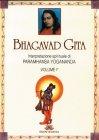 Bhagavad Gita - Vol. 1