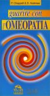 Guarire con l'Omeopatia Peter Chappell David Andrews
