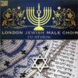 S'u Sh'Orim London Jewish Male Choir