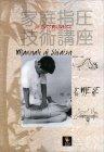 Manuali di Shiatsu 3� Mese