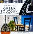 The Art of the Greek Bouzouki Michalis Terzis