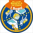 Bellissimi Mandala per Bambini - 10