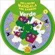 Bellissimi Mandala per Bambini - Verde Vol. 4