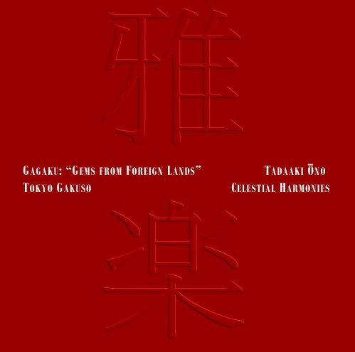 Gagaku: Gems from Foreign Lands