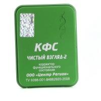 Piastra di Kolzov - Vista e Visione Perfetta N. 2 - Serie Verde