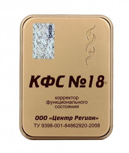 Piastra di Kolzov - N. 18 - Purificazione Corpo Eterico e Sincronizzazione - Serie Gold