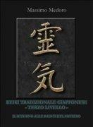 Reiki Tradizionale Giapponese - Terzo Livello (eBook)