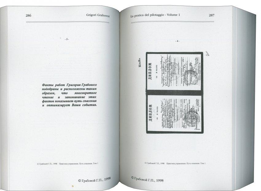 La Pratica del Pilotaggio. La Via della Salvezza - documenti originali in russo